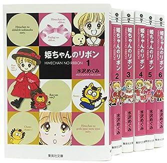 姫ちゃんのリボン 文庫版 コミック 全6巻完結セット (集英社文庫―コミック版)