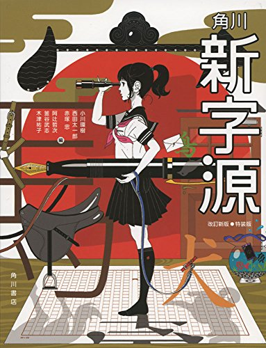 角川新字源 改訂新版 特装版の詳細を見る