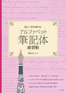 美しい字が書ける アルファベット「筆記体」練習帳