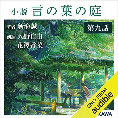 『小説 言の葉の庭 分冊版 第九話「言葉にできず。――雪野百香里と秋月孝雄」』のカバーアート