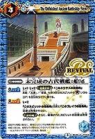 バトルスピリッツ 未完成の古代戦艦:船尾 / 十二神皇編 第4章 / シングルカード BS38-RV035