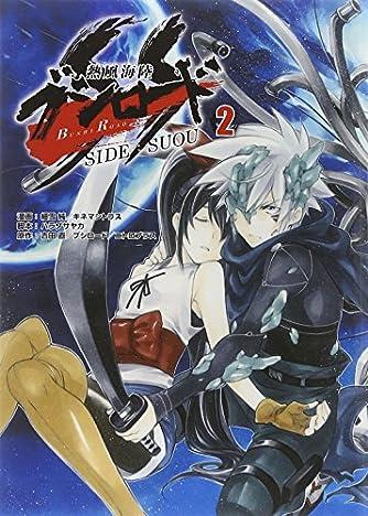 熱風海陸ブシロード SIDE:SUOU (2) (単行本コミックス)