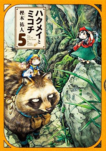 ハクメイとミコチ 5巻 (ハルタコミックス)