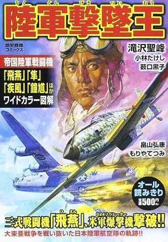 陸軍撃墜王 (歴史群像コミックス)