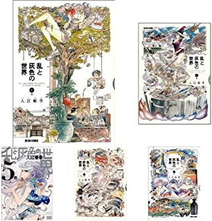 乱と灰色の世界 コミック 全7巻完結セット