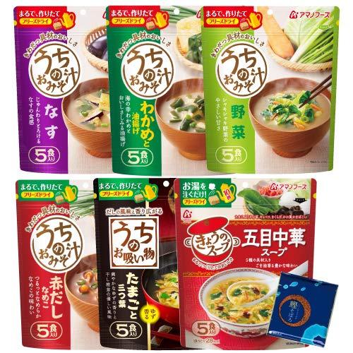 アマノフーズ フリーズドライ 味噌汁 スープ 6種30食 ( なす わかめ 野菜 なめこ 中華 お吸い物 ) うちのおみそ汁 きょうのスープ 小袋鰹ふりかけ1袋 セット
