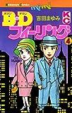 B.Dフィーリング(4) (Kissコミックス)