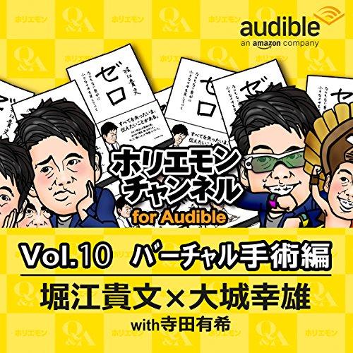 ホリエモンチャンネル for Audible-バーチャル手術編- | 堀江 貴文