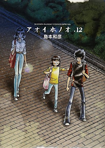 アオイホノオ (12) (少年サンデーコミックススペシャル)