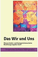 Das Wir und Uns: Warum Andro- und Gynozentrismus keine Beziehungsratgeber sind?! ペーパーバック