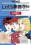 Let's豪徳寺!(6) (BE・LOVEコミックス)