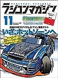 RCmagazine(ラジコンマガジン) 2020年11月号 [雑誌]