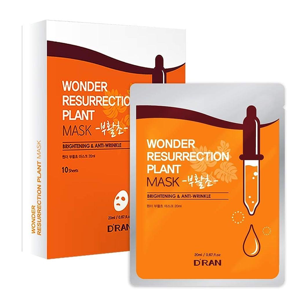 鋼主流回転させるWonder Resurrection Plant Mask (1set_10pcs)