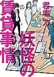 妖怪の賃貸事情(1) (ガンガンコミックスONLINE)