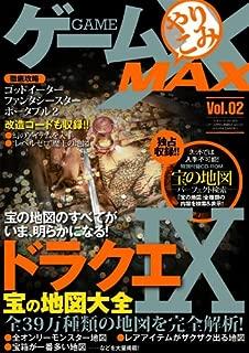 ゲームやりこみMAX vol.02 (三才ムック VOL. 305)