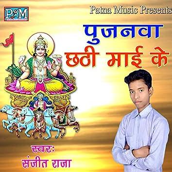 Pujanwa Chhathi Maai Ke