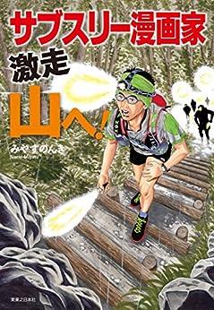 [みやす のんき]のサブスリー漫画家 激走 山へ!