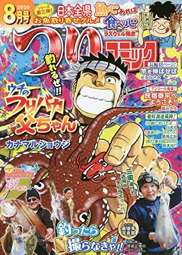 つりコミック 2020年 08 月号 [雑誌]