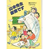山本先生新聞です (童話の城 (23))