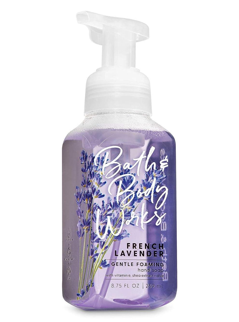 統治するお金陰気バス&ボディワークス フレンチラベンダー ジェントル フォーミング ハンドソープ French Lavender Gentle Foaming Hand Soap