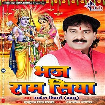 Bhaj Ram Siya