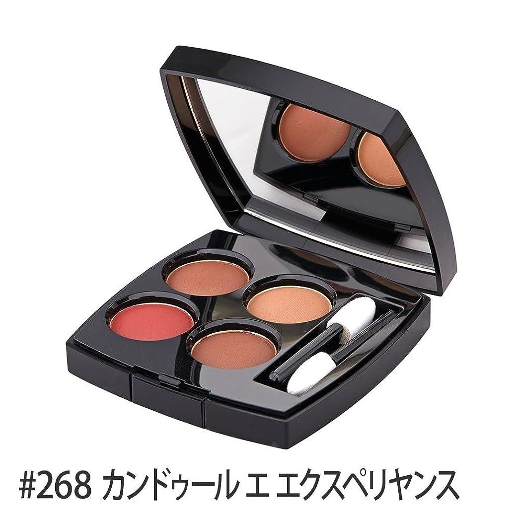 枯渇美容師曇ったシャネル(CHANEL) レ キャトル オンブル #268[並行輸入品]