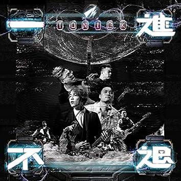 "Yi Jin Bu Tui (Main Theme Song of ""Talesrunner"")"