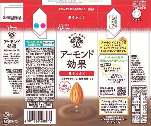 グリコアーモンド効果薫るカカオアーモンドミルク200ml×24本常温保存可能