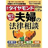 週刊ダイヤモンド 2016年12/24号 [雑誌]