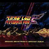 スーパーロボット大戦F オリジナルサウンドトラック&アレンジアルバム