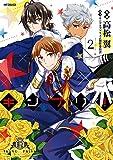 キンプリ! 2 (MFコミックス ジーンシリーズ)