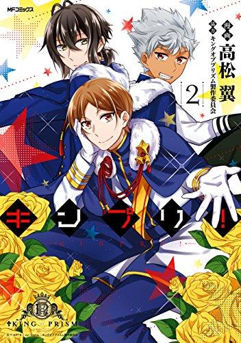 キンプリ! 2 (MFコミックス ジーンシリーズ)の詳細を見る