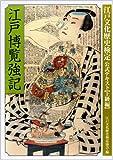 江戸博覧強記 上級編 (江戸文化歴史検定公式テキスト 上級編)