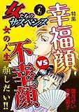 女たちのサスペンス vol.9 幸福顔VS不幸顔 (家庭サスペンス)