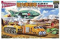 青島文化教材社 サンダーバード No.13 電動走行磁力牽引車 1/72スケール プラモデル