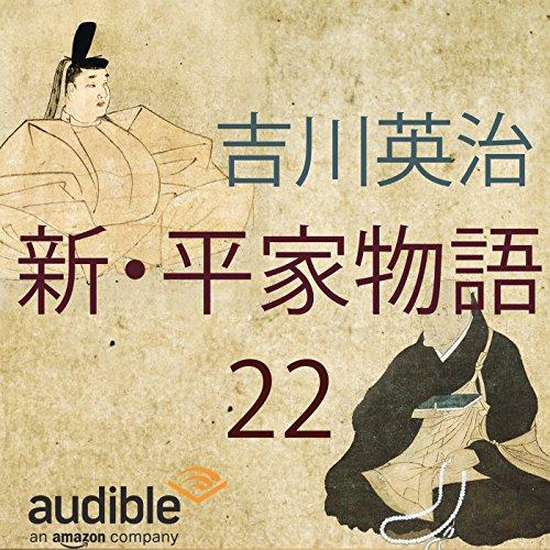 『新・平家物語 22』のカバーアート