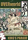 UVERworld KING'S PARADE at Yokoh...[Blu-ray/ブルーレイ]