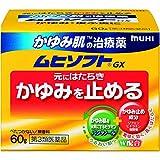 【第3類医薬品】かゆみ肌の治療薬 ムヒソフトGX 60g