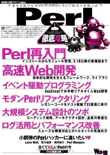 Perl徹底攻略 (WEB+DB PRESS plus)の詳細を見る