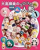 復刻版 大高輝美のコロコロ人形 (レディブティックシリーズno.4723)
