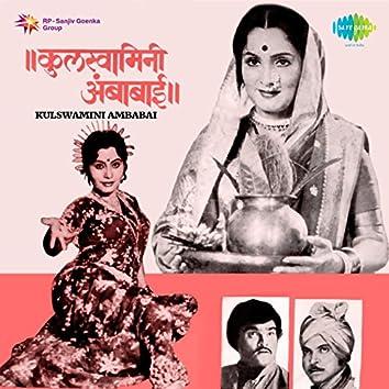 Kulswamini Ambabai (Original Motion Picture Soundtrack)