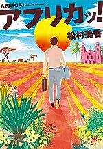 表紙: アフリカッ! (単行本)   松村美香