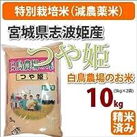 ≪特別栽培米(減農薬米)≫宮城県志波姫産白鳥農場のお米「つや姫」生産者「白鳥一彦」10kg
