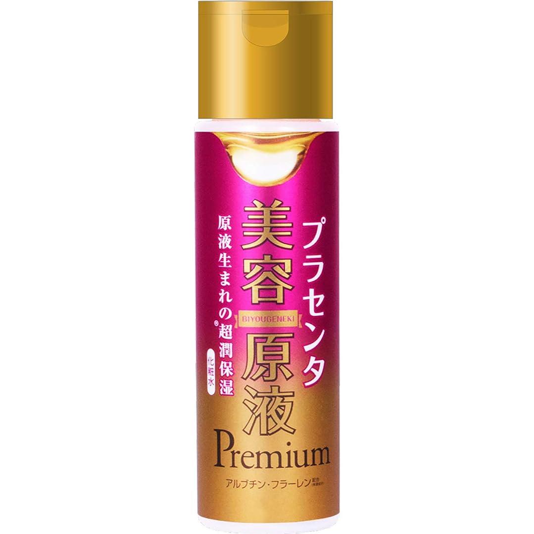 投げる無視できる割る美容原液 超潤化粧水 アルブチン&プラセンタ 185mL (化粧水 くすみケア 高保湿)