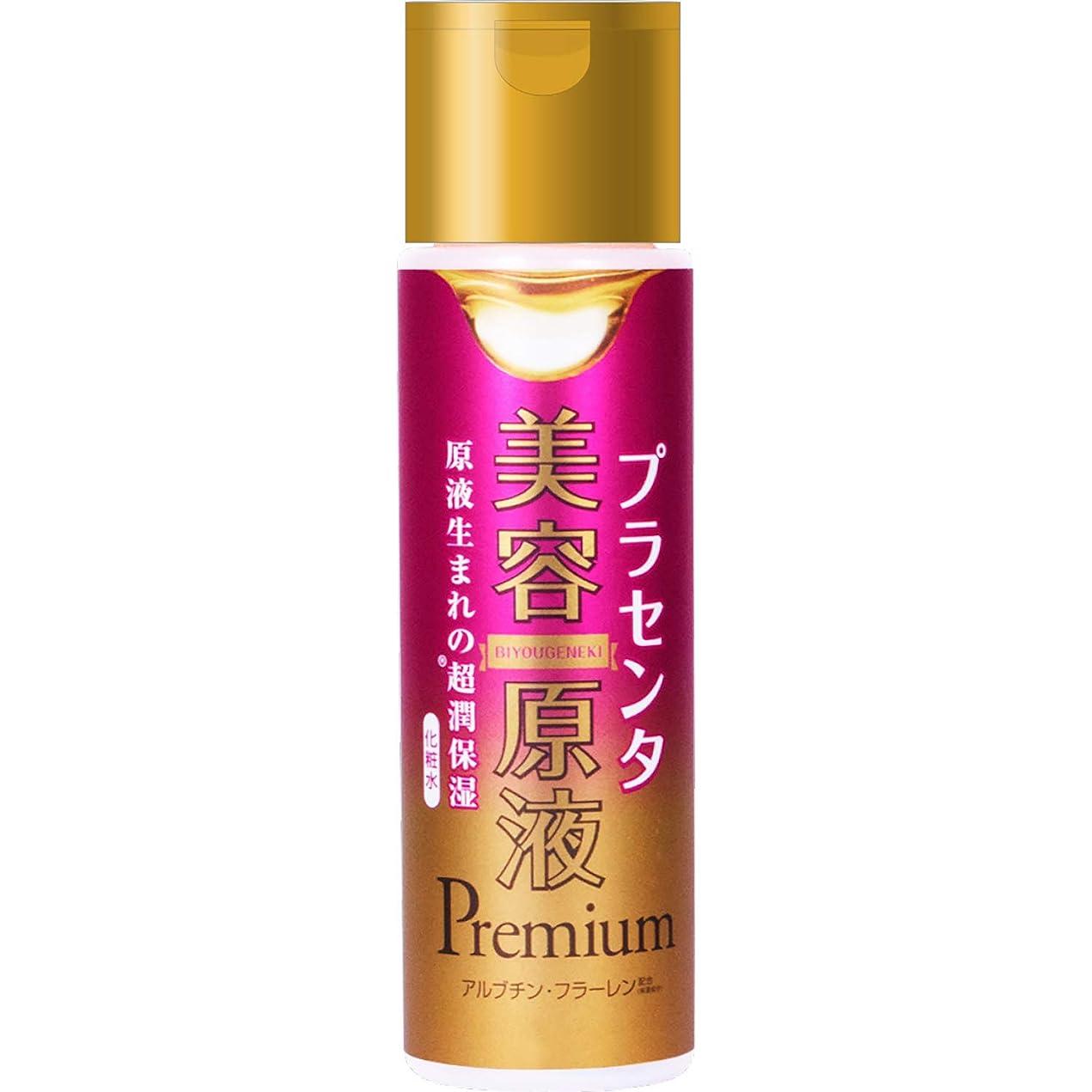 カバージョージエリオット考慮美容原液 超潤化粧水 アルブチン&プラセンタ 185mL (化粧水 くすみケア 高保湿)