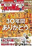 月刊 東京ウォーカー 2020年6月・7月合併号 [雑誌]