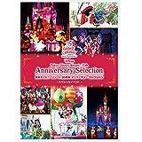 東京ディズニーリゾート 35周年 アニバーサリー・セレクション -スペシャルイベント- [DVD]