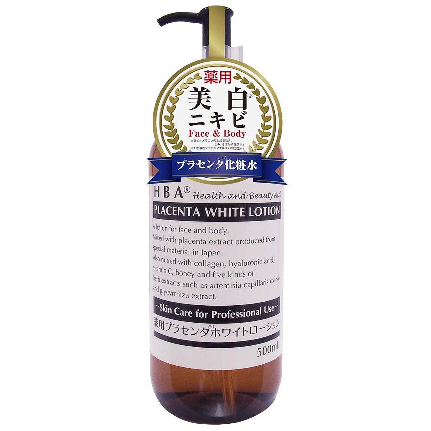 利得バイオレット刺激するHBA 薬用プラセンタ ホワイトローション (500mL)