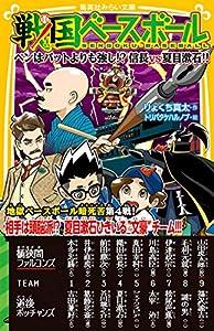戦国ベースボール ペンはバットよりも強し!? 信長vs夏目漱石!! (集英社みらい文庫)