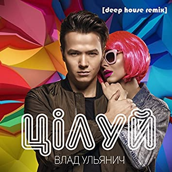 Цілуй (Deep House Remix)